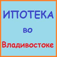 Где выгодно получить кредит в г.владивостоке получить кредит тольятти