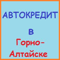 автокредит в горно-алтайске заявка