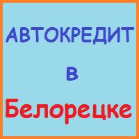 автокредит в белорецке заявка