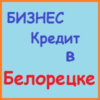 кредиты бизнесу в белорецке