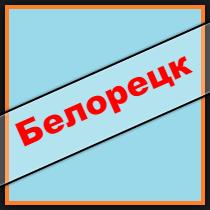 белорецк