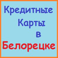 оформить кредитную карту в белорецке онлайн