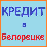кредиты в белорецке наличными