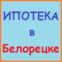 ипотека в белорецке