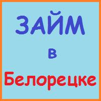 займы в белорецке онлайн