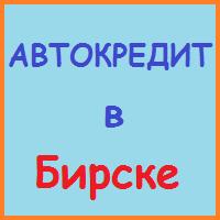 автокредит в бирске заявка