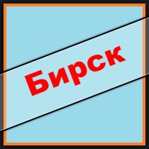 бирск