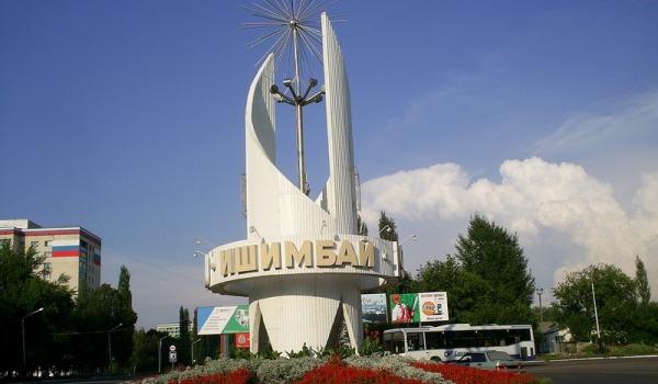 ишимбай