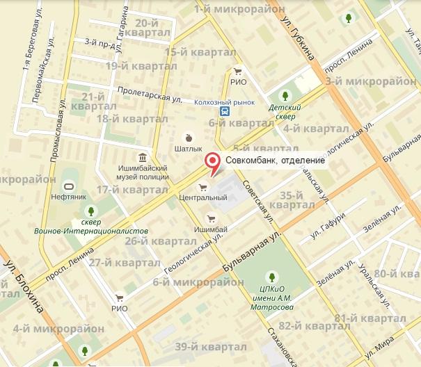 кредиты бизнесу адрес и телефон банка в ишимбае