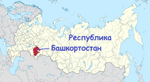 расположение территории республики башкортостан на карте россии