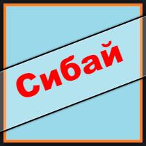 сибай