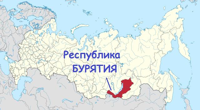 расположение территории республики бурятия на карте россии