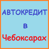 автокредит в чебоксарах заявка
