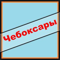 чебоксары
