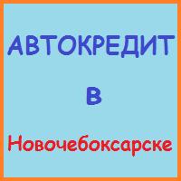 автокредит в новочебоксарске заявка