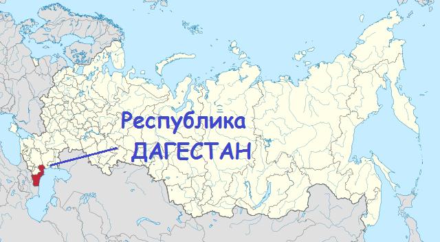 расположение территории республики дагестан на карте россии