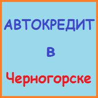 автокредит в черногорске заявка
