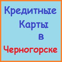 оформить кредитную карту в черногорске онлайн