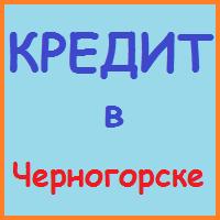 кредиты в черногорске наличными