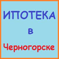 ипотека в черногорске