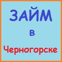 займы в черногорске онлайн