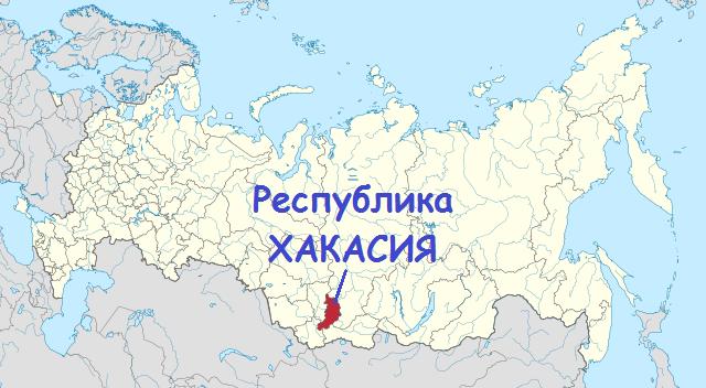 расположение территории республики хакасия на карте россии