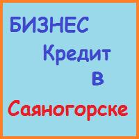 кредиты бизнесу в саяногорске