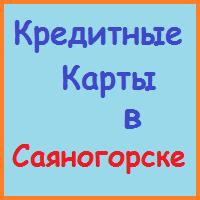 оформить кредитную карту в саяногорске онлайн