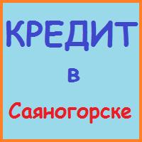 кредиты в саяногорске наличными