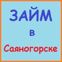 займы в саяногорске онлайн