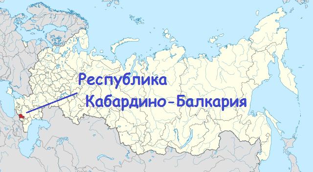 расположение территории республики кабардино-балкария на карте россии