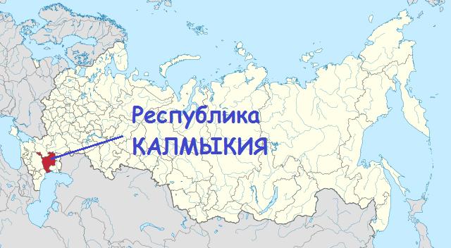 расположение территории республики калмыкия на карте россии