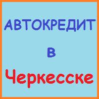 автокредит в черкесске заявка