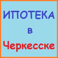 ипотека в черкесске
