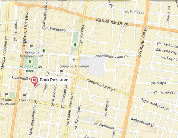 кредиты бизнесу адрес и телефон банка в черкесске