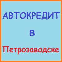 автокредит в петрозаводске заявка