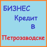 кредиты бизнесу в петрозаводске