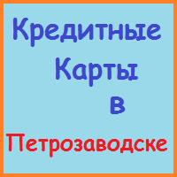 оформить кредитную карту в петрозаводске онлайн
