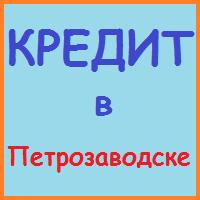 кредиты в петрозаводске наличными