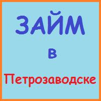 займы в петрозаводске онлайн