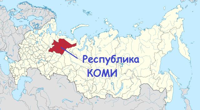 расположение территории республики коми на карте россии