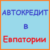 автокредит в евпатории заявка