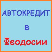 автокредит в феодосии заявка