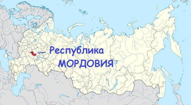 расположение территории республики мордовия на карте россии