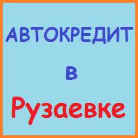 автокредит в рузаевке заявка