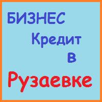 кредиты бизнесу в рузаевке