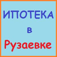 ипотека в рузаевке