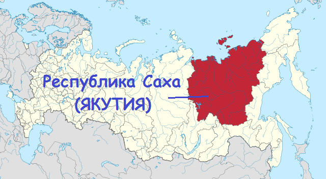 расположение территории республики саха якутия на карте россии