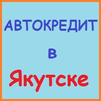 автокредит в якутске заявка