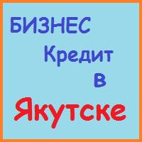 кредиты бизнесу в якутске